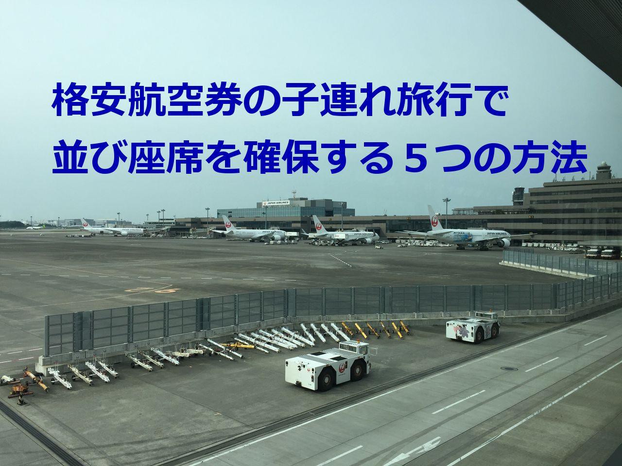 格安航空券の子連れ旅行で並び席を確保するための5つの方法