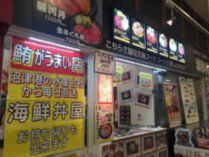 沼津と言えば海鮮!美味しそうなお店がたくさん入っています!