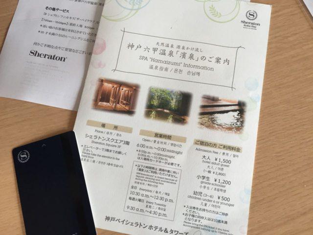 濱泉のパンフレットがおいてありました。