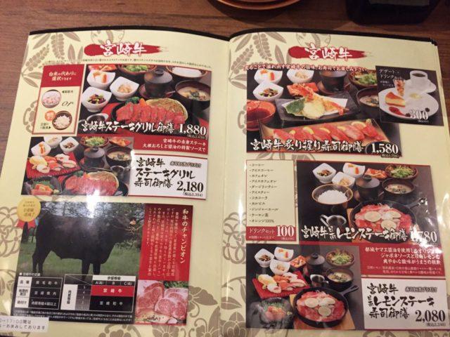 最近評価が高い宮崎牛も食べれます。