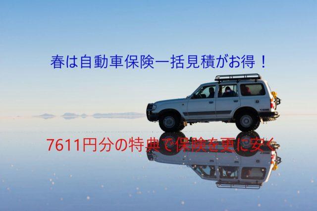 自動車保険一括見積がお得!最大7611円分の特典で保険を更に安く