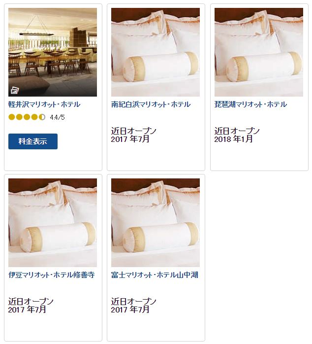 marriott-rebrand-5hotels