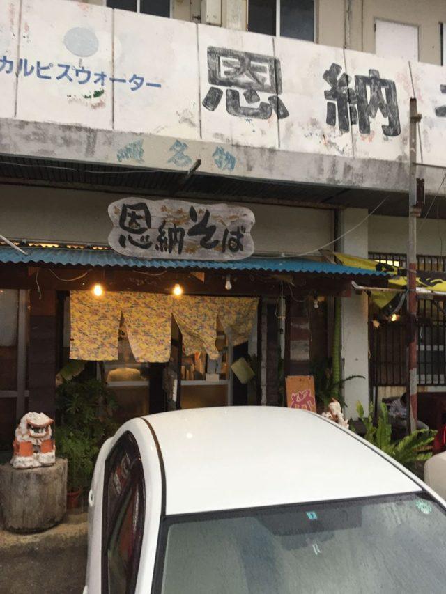 入口は「由緒正しい沖縄の食堂」然としていて、入るのにちょっと勇気がいりますね。