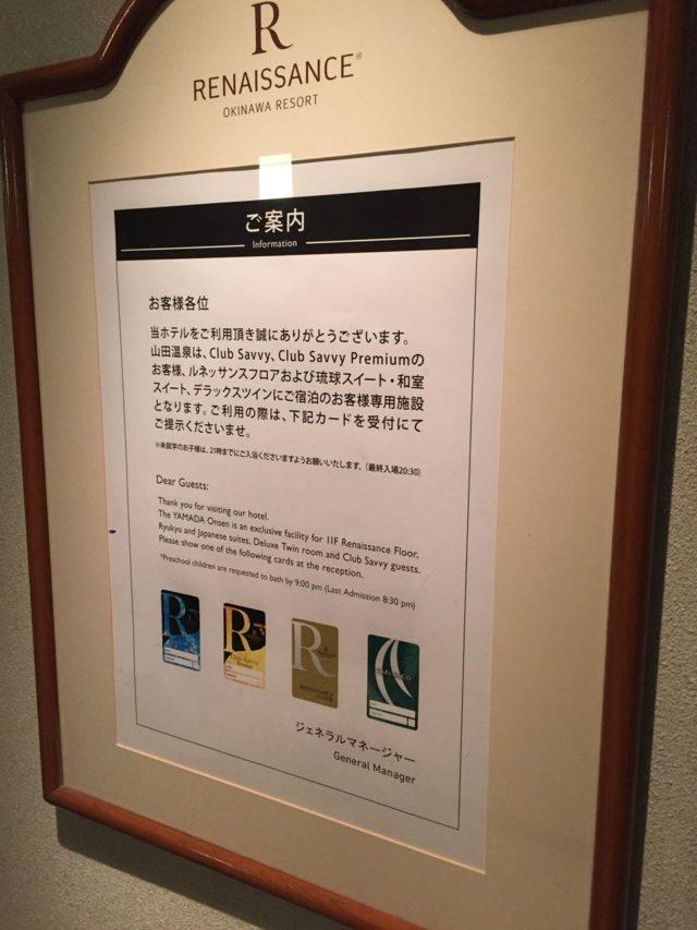 山田温泉の注意書き。追加料金を支払っても入ることができません。