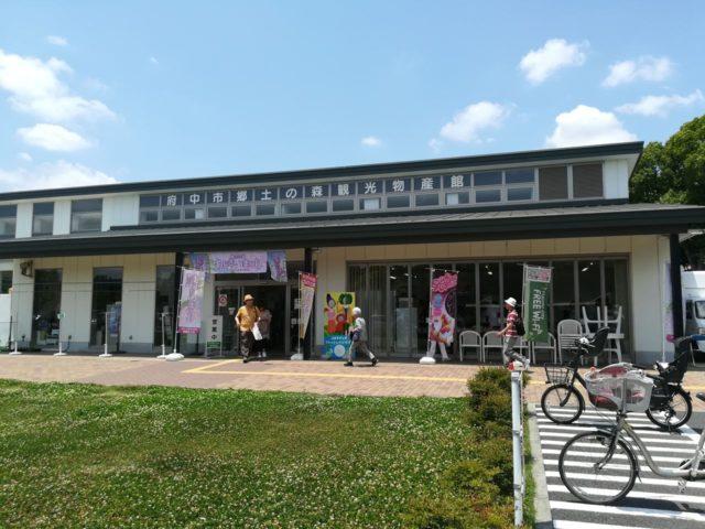 府中市郷土の森にある観光物産館。もちろん無料で利用できます。