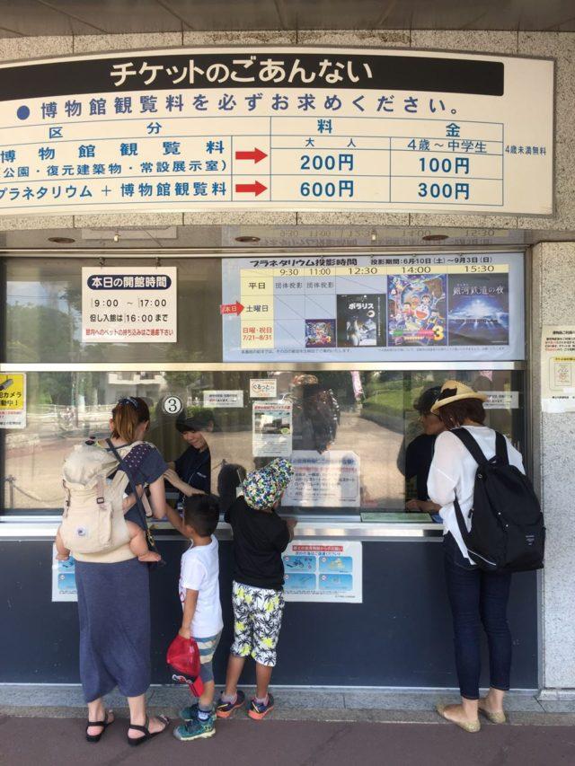 入口でチケットを購入します。