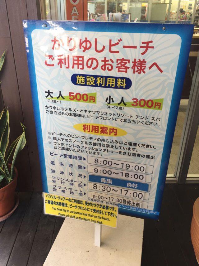 ホテル宿泊者以外は500円がかかります。