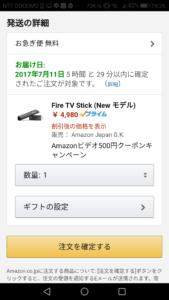 amazon fire TV stickが無事購入できました。