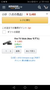 amazon-primeday-fireTVstick-kago