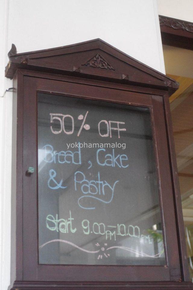 SiamDeliでは21~22時の間、パンやケーキが半額になります。