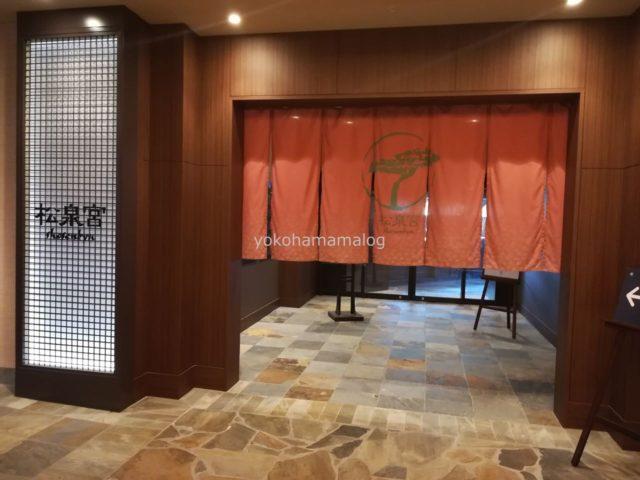 シェラトン宮崎の温泉「松泉宮」の入り口。朝食会場のパインテラスの手前にあります。