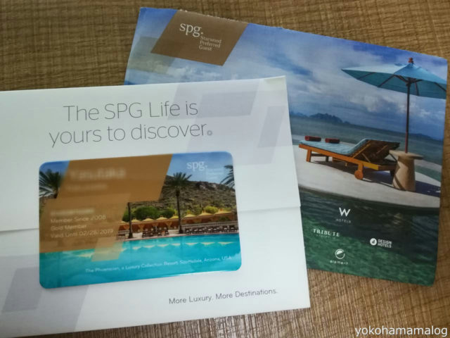 SPGゴールド会員カードの発行の方法|SPGアメックス保有者向け