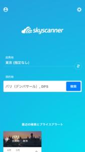 スカイスキャナーアプリ