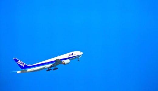 子連れ海外旅行で格安航空券を買うための3つのポイント