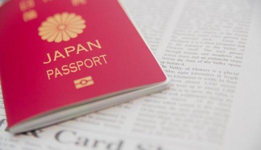 パスポート切れでも大丈夫!GWでも出発3日前に沖縄旅行を格安手配