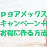 SPGアメックスを紹介キャンペーン+αでお得に作る方法