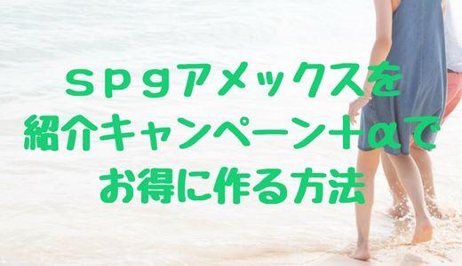SPGアメックスを紹介キャンペーンお得に作る方法