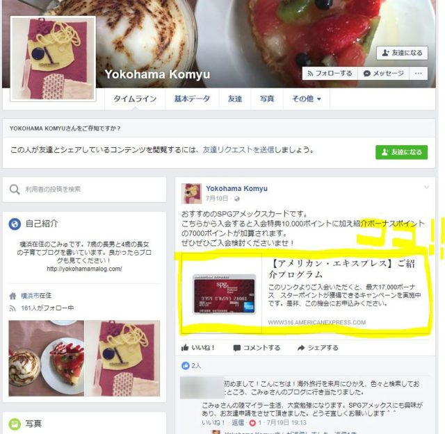 Facebook記事の黄色の「ココ!」の部分をクリックしてお申し込みすれば紹介特典として17,000ポイントいただけます。