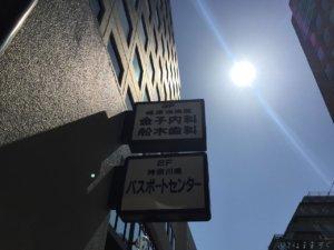 横浜パスポートセンター