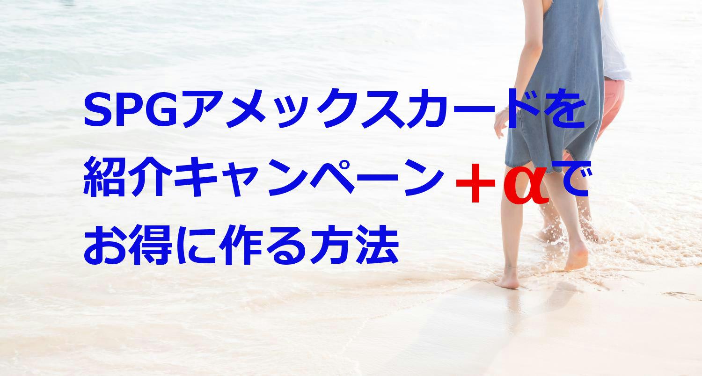 SPGアメックスカードを紹介キャンペーン+αでお得に作る方法