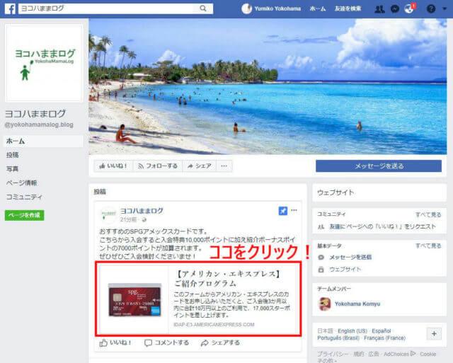 Facebook記事の黄色の「ココをクリック!」の部分をクリックしてお申し込みすれば紹介特典として17,000ポイントがいただけます。