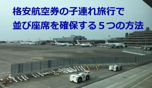 【ママ必読!】格安航空券でも並び席を確保できる5つの方法