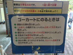 ゴーカートは小学生からしか乗れませんのでご注意ください。