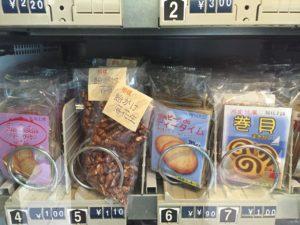 お菓子の自動販売機の一例。美味しそうです。