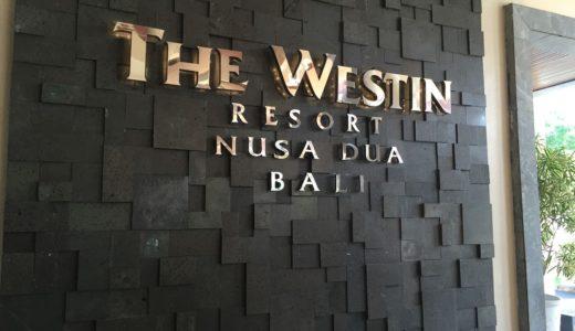 ウエスティン・ヌサドゥアでリゾートライフ|バリ島子連れ旅行記