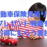 自動車保険見積でプレゼント特典をお得にもらう裏技