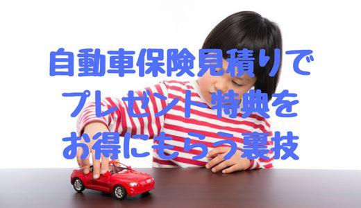 自動車保険見積もりプレゼントキャンペーンまとめ【2019年】