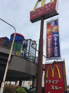 一蘭とマクドナルドが並んでいます。2階にプレイランドがあります。