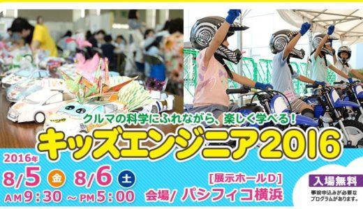 キッズエンジニア2016@パシフィコ横浜でお子さまも自動車好きに!