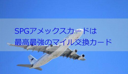 SPG陸マイラーのすすめ!SPGアメックスで無料でANA・JALに乗る方法