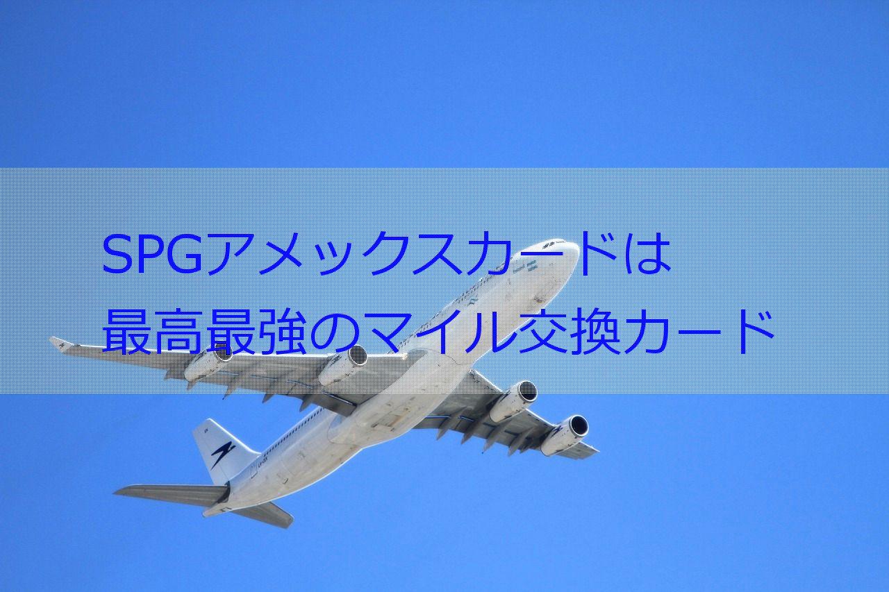 SPG陸マイラーのすすめ!SPGアメックスのマイル交換が最高にお得