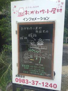 ogawasakugoya-signboard
