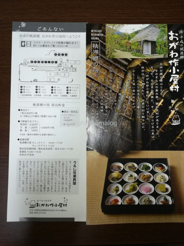 おがわ作小屋の詳細はこちらのパンフレットをご覧ください。