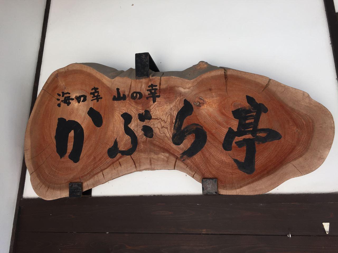 鳥取「かぶら亭」でランチ|鳥取じげ料理を格安で