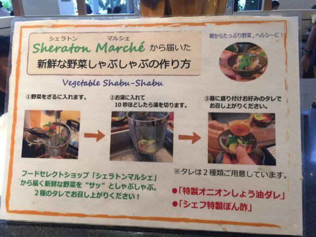 野菜シャブシャブの作り方