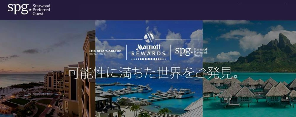 marriott-spg2