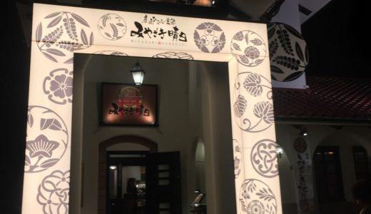 「みやざき晴日」で宮崎名物を食べ尽くす|お得にディナー/ランチ