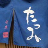 tatsumi-tottori-signboard