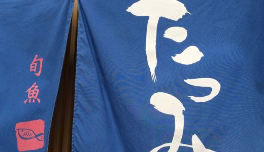 浦富海岸「旬魚たつみ」は鳥取で必ず訪問したいお店