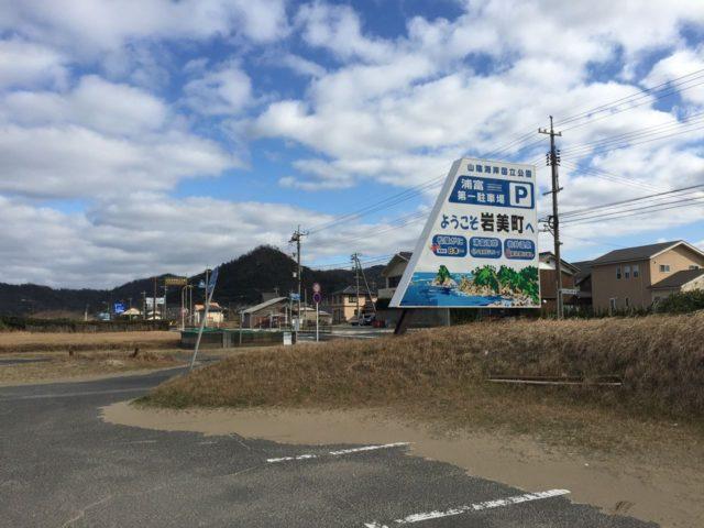 お店は浦富第一駐車場の真向かいです。海水浴シーズン以外は浦富第一駐車場は駐車料金無料です。