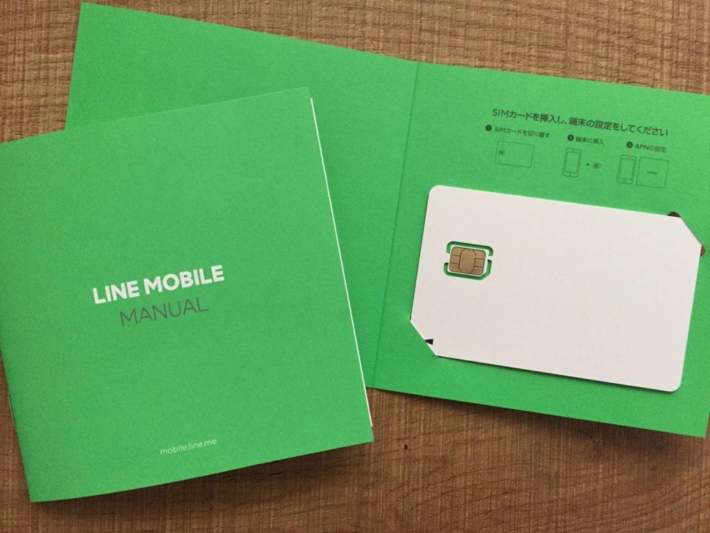 LINE-mobile-sim