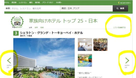 ファミリーにおすすめ国内ホテルベスト25|トリップアドバイザー