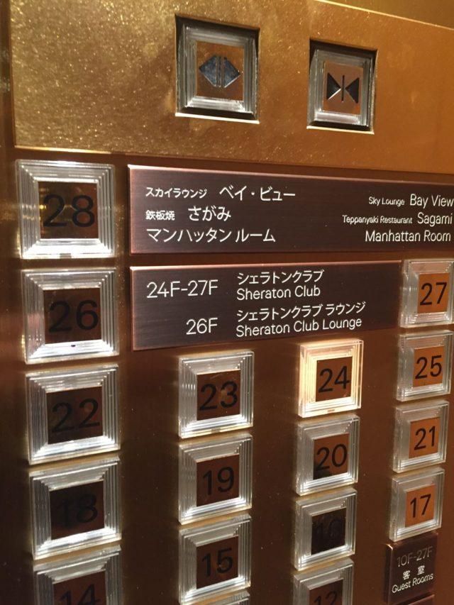 クラブルーム宿泊者のチェックインは26階のクラブラウンジで
