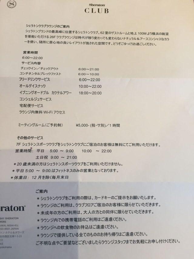 yokohama-bay-sheraton-lounge