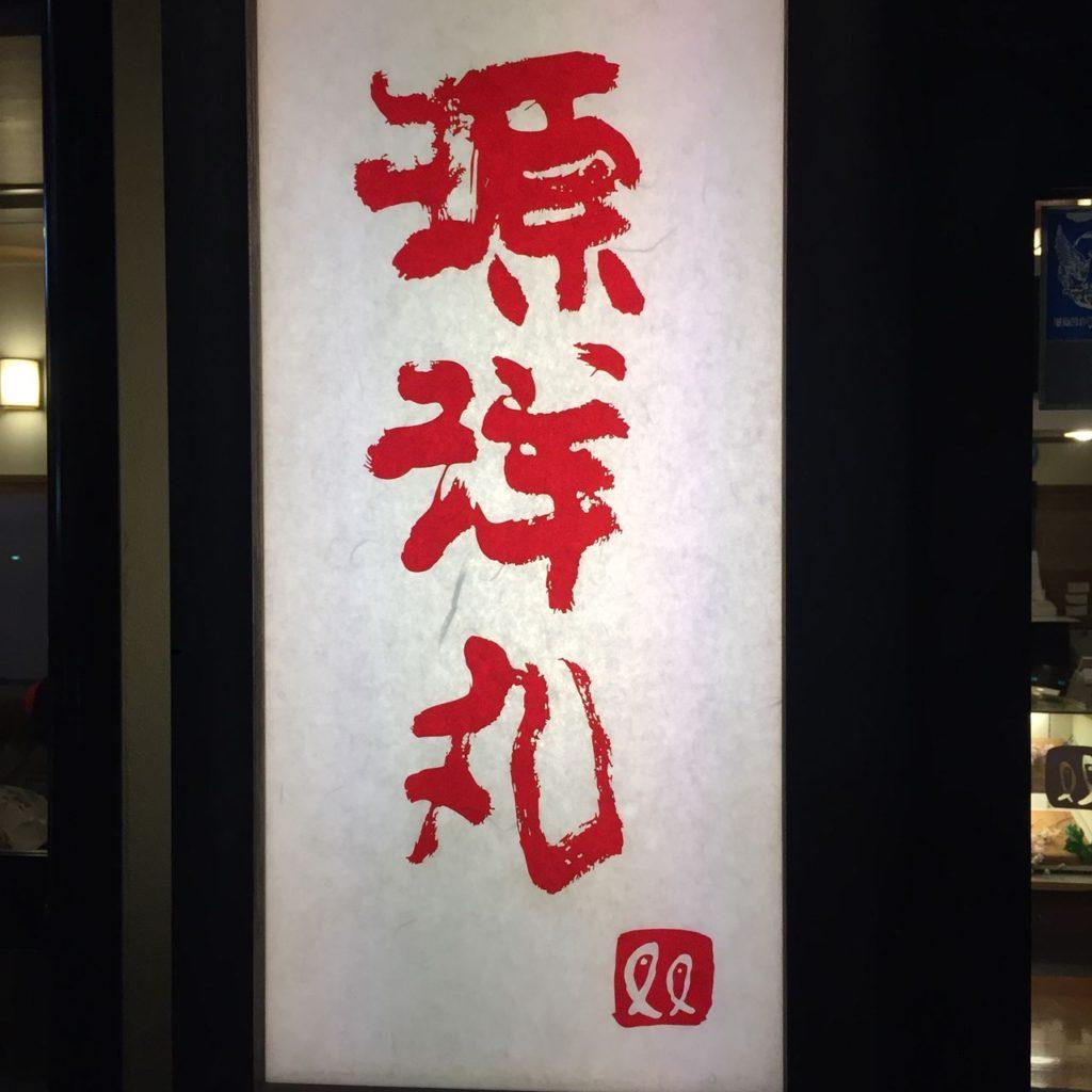 genyomaru