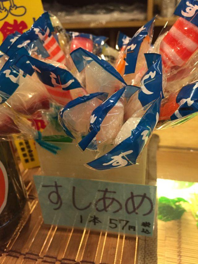 レジで売っている寿司アメ。子供がジャンケンで勝つと1つもらえました。